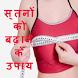 स्तनों को बढ़ाने के उपाय(Stan Badhane Ke Upay) by Bahabahati