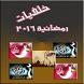 خلفيات رمضانية صور رمضان كريم by Islamic Android App