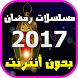 مسلسلات رمضان 2017 بدون أنترنت by halawiyatmaghribiya.com