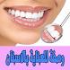 وصفات جديدة لتبييض الاسنان by MUSTAPHA ECHAFAI