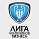 Лига Чемпионов Бизнеса by Sportand.me