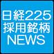 日経225 TOPIXコア30 採用銘柄ニュース by tm.work