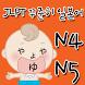 JLPT 꾸준히 일본어 ( N4,N5 ) by KHJLAB