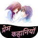 True Love Stories In Hindi by PL App
