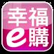 幸福居家e購網 by PCSTORE(1)