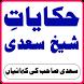 Hikayat e Sheikh Saadi ( Sheikh Saadi Urdu )