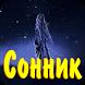 Правдивый сонник by Olexak