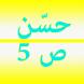 حسن الصف الخامس by Essa Hussain Essa Alnusayer