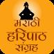 Marathi Haripath Sangrah by Shree EduApps