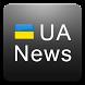 UA News. Новости Украины by Clevertech Apps
