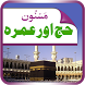 Hajj and Umrah Guide - Urdu by Imagination to Innovation