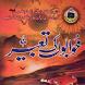 Khawab Nama Aur Tabeer in Urdu by Urdu Books.inc