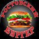 Ростовский Бургер by Mo-Apps