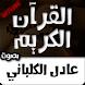 قصار السور للشيخ عادل الكلباني by القران الكريم MP3