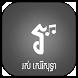 Ros Serey Sothea by Khmer Lab