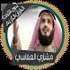 العفاسي قرآن كاملا بدون انترنت by apps islamic 2017