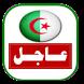 أخبار الجزائر اليوم by anasshani