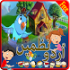 Urdu Poems For kids by App Qubz