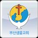 부산샘물교회 by 우리기획