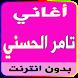 أغاني تامر حسني بدون نت by hhttsb