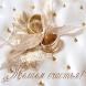 Открытки на свадьбу by KitchenProStudio