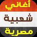 أغاني شعبية مصرية 2017 by wellsionjabor