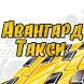 Такси Авангард водитель by Такси Авангард