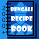 Recipe Book in Bengali