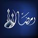 أجمل أدعية رمضان by hamzaoui.DEV