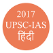 UPSC/IAS/RRB/SSC GK Hindi 2017 by JnOApps