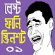 বেস্ট ফানি পিক ও স্ক্রিনশট কালেকশন- Facebook troll by WikiReZon