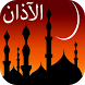 Adhan Salat Prayer Voice by Horizon mobile