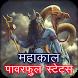 Latest Mahakal Status 2018 by Hindi Jalsa