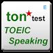 tontest TOEIC Speaking 체험판 by tonenglish