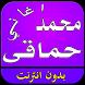 اغاني محمد حماقى بدون انترنت by Malak.RO