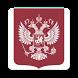 Конституция РФ by rr05.mag009
