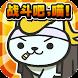 猫猫大战~超级吸引人的,超级白热化的战斗游戏~