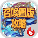 手遊地帶:召喚圖版攻略 by Wings of dreams innovation tech pty ltd