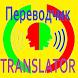 TRANSLATOR Speech Recognition by DMITRIY OSIPOV