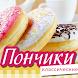 Пончики Рецепты Кулинарные by Zhili-Byli