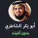 القران الكريم بدون انترنت للشيخ ابو بكر الشاطري by arabiya man