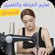 تعليم الخياطه والتفصيل - للمبتدئين by Arabooks