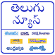 All Telugu News Papers by Trident Apps Ltd