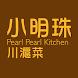 小明珠川滬菜 Pearl Pearl Kitchen