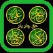 Kisah Abu Bakar Umar Usman Ali by FiiSakataStudio