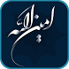 زیارت امین الله Aminullah by Appeks
