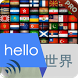 Easy Translate To all language by Nice Apps Store