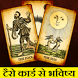 टैरो कोर्स हिंदी | Tarot Card Reading in Hindi