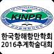 2016년 한국항해항만학회 추계학술대회 by 한림원주식회사