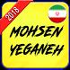 Mohsen Yeganeh songs 2018 by zinox1007
